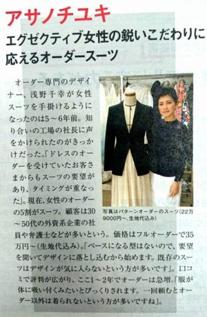 WWDジャパン 2016年11月28日号